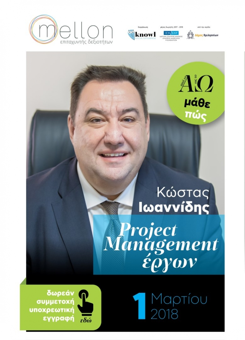 26. Project Management Έργων